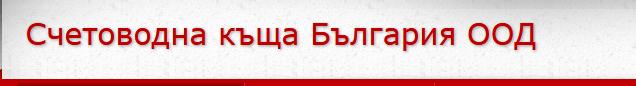 Счетоводна къща предлага най-добро годишно счетоводно приключване в София